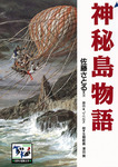 神秘島物語-電子書籍
