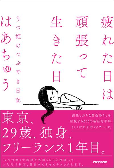 疲れた日は頑張って生きた日 うつ姫のつぶやき日記-電子書籍