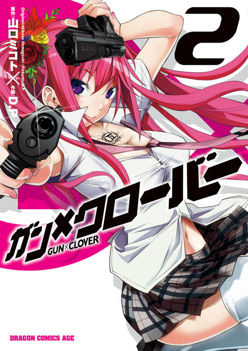 ガン×クローバー GUN×CLOVER(2)-電子書籍-拡大画像