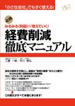 経費削減徹底マニュアル-電子書籍