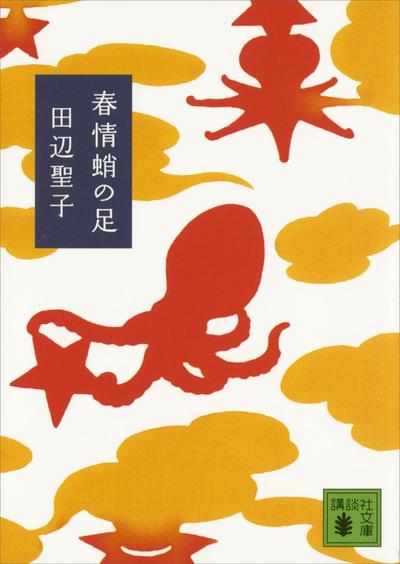 春情蛸の足-電子書籍