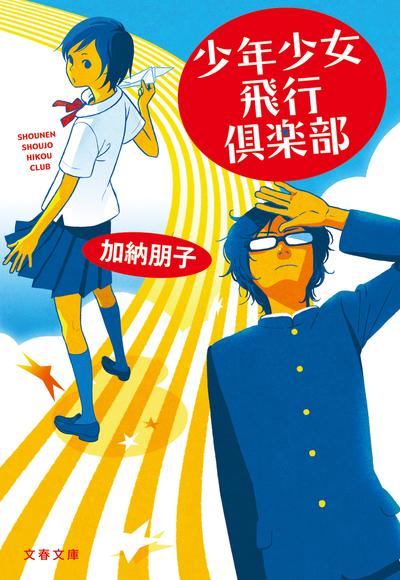 少年少女飛行倶楽部-電子書籍