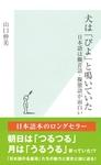 犬は「びよ」と鳴いていた~日本語は擬音語・擬態語が面白い~-電子書籍