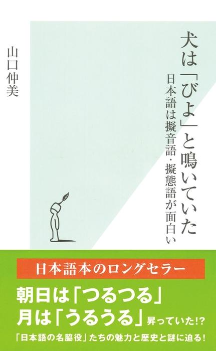 犬は「びよ」と鳴いていた~日本語は擬音語・擬態語が面白い~拡大写真
