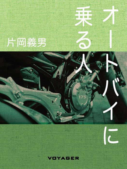 オートバイに乗る人拡大写真