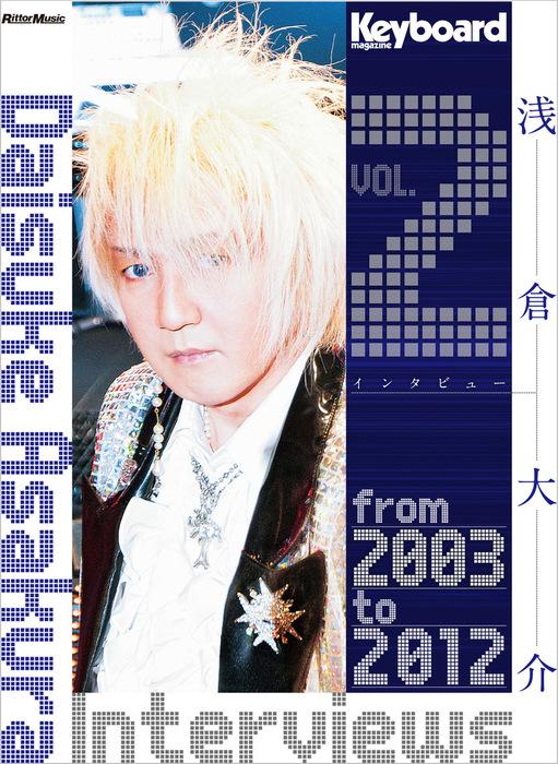 Daisuke Asakura Interviews vol.2拡大写真