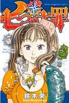 七つの大罪(5)-電子書籍