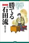 将棋最強ブックス 勝てる石田流-電子書籍