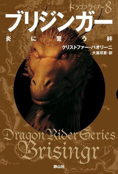 ドラゴンライダー8 ブリジンガー 炎に誓う絆-電子書籍