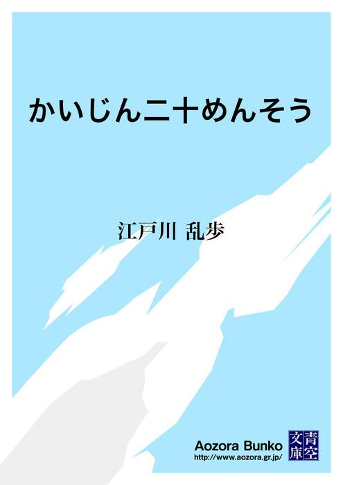 かいじん二十めんそう-電子書籍-拡大画像