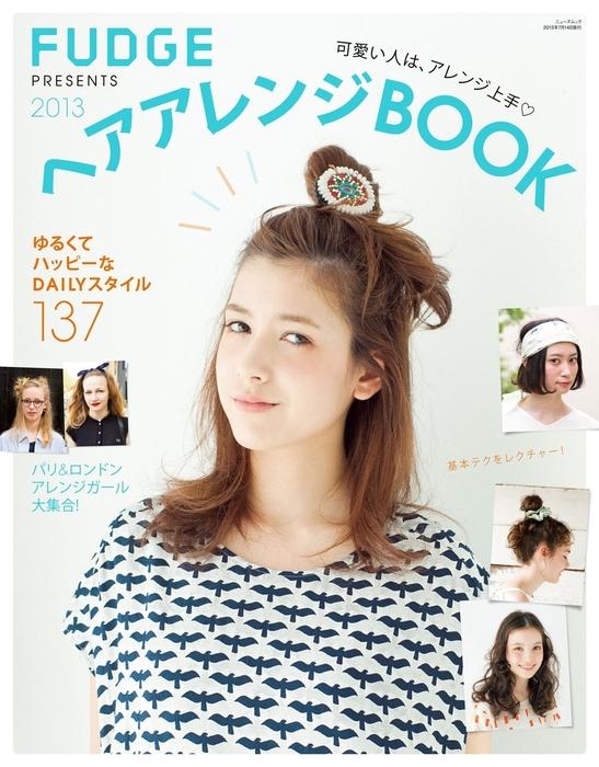 FUDGE特別編集 ヘアアレンジBOOK 2013拡大写真