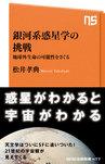銀河系惑星学の挑戦 地球外生命の可能性をさぐる-電子書籍