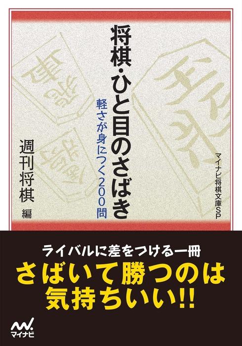将棋・ひと目のさばき-電子書籍-拡大画像