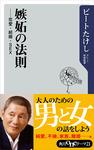 嫉妬の法則 恋愛・結婚・SEX-電子書籍