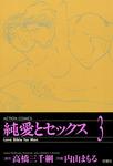 純愛とセックス / 3-電子書籍