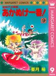 昭和アホ草紙 あかぬけ一番! 9-電子書籍