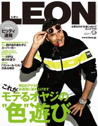 LEON 2017年 09月号