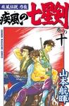 疾風伝説彦佐 疾風の七星剣(10)-電子書籍