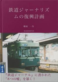 鉄道ジャーナリズムの復興計画