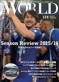 the WORLD 2016年5月23日号-電子書籍