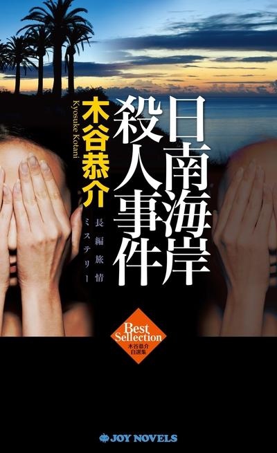 日南海岸殺人事件-電子書籍