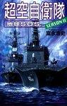 超空自衛隊 地球SOS-電子書籍