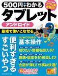 500円でわかる アンドロイドタブレット-電子書籍