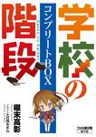 学校の階段 コンプリートBOX-電子書籍