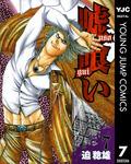 嘘喰い 7-電子書籍