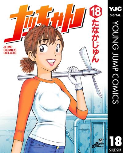 ナッちゃん 18-電子書籍