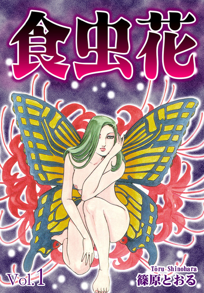 食虫花 Vol.1-電子書籍