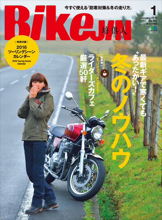 BikeJIN/培倶人 2016年1月号 Vol.155拡大写真