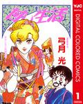 甘い生活 カラー版 おかしな三角関係編 1-電子書籍