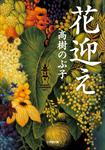 花迎え-電子書籍