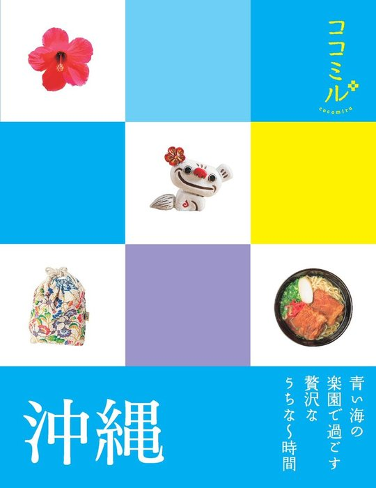 ココミル 沖縄(2017年版)拡大写真