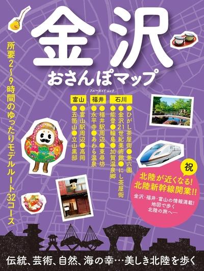 金沢おさんぽマップ-電子書籍