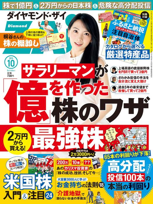 ダイヤモンドZAi 15年10月号-電子書籍-拡大画像