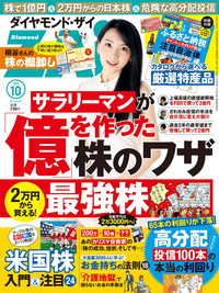 ダイヤモンドZAi 15年10月号-電子書籍