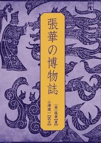 張華の博物誌-電子書籍