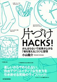 片づけHACKS!―がんばらないで成果が上がる「場を整える」コツと習慣-電子書籍