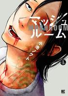 マッシュルーム(バーズコミックス)