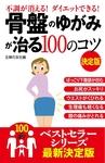骨盤のゆがみが治る100のコツ 決定版-電子書籍