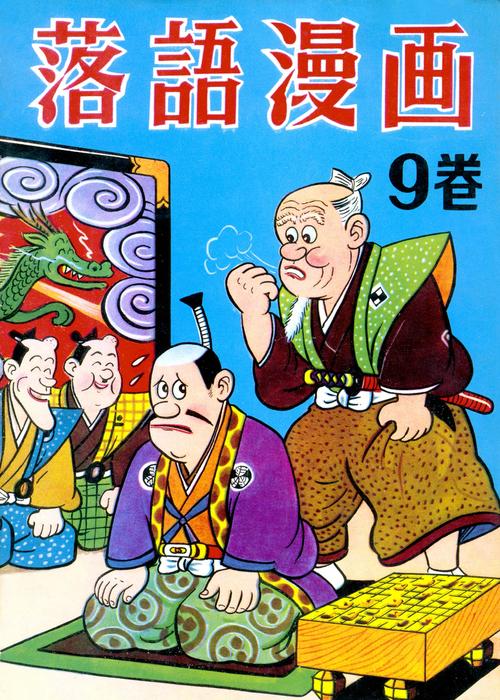 落語漫画 (9)-電子書籍-拡大画像