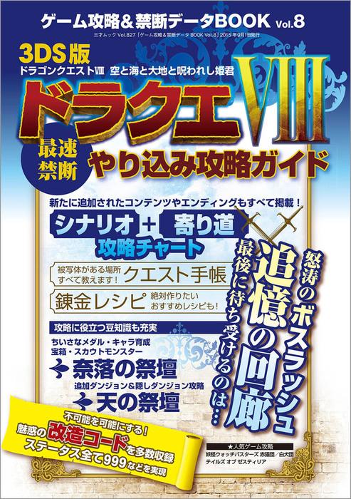 ゲーム攻略&禁断データBOOK vol.8拡大写真