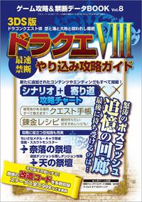 ゲーム攻略&禁断データBOOK vol.8