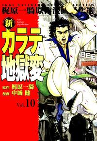 新カラテ地獄変10-電子書籍
