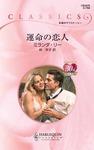 運命の恋人-電子書籍