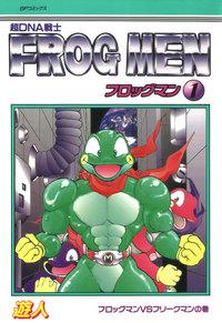 フロッグマン (1)