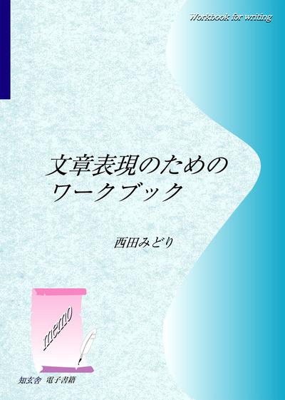 文章表現のためのワークブック-電子書籍