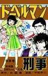 ドーベルマン刑事 第18巻-電子書籍